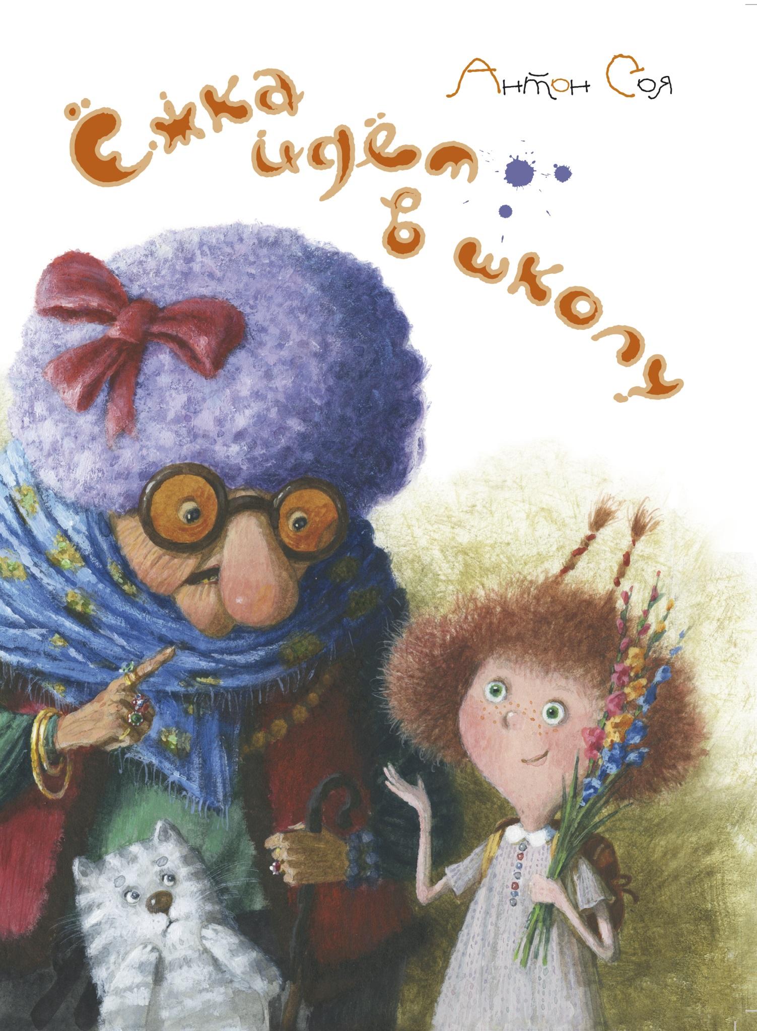 Zhka va a la escuela, o las aventuras de una niña de trescientos años