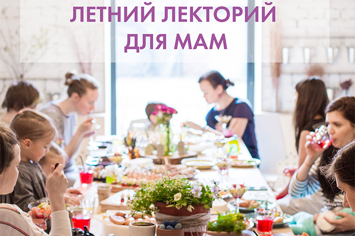 MAMA's CAMP Summer Lecture Center at Gorky Park Green School