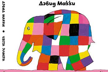 Слон Элмер: маленькие книжки для маленьких