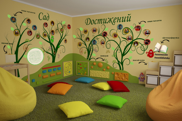 Achievement Gardens to Grow in Moscow Libraries