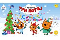 Новогодние елки 2017-2108: топ-лист лучших праздничных представлений для детей