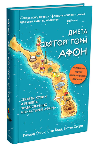 Diet of the Holy Mountain Athos