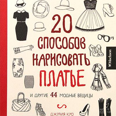 6 книг о моде для больших и маленьких