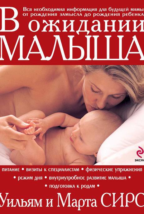 Лучшие книги для беременных
