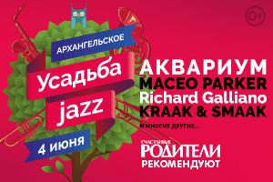 13-ый Международный музыкальный Фестиваль Усадьба Jazz. 4 июня (суббота) 2016 г.