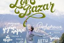 Семейный маркет Love Bazar
