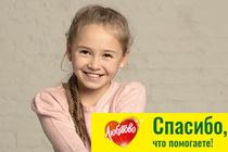«Любятово» помогает детям поверить в добро!