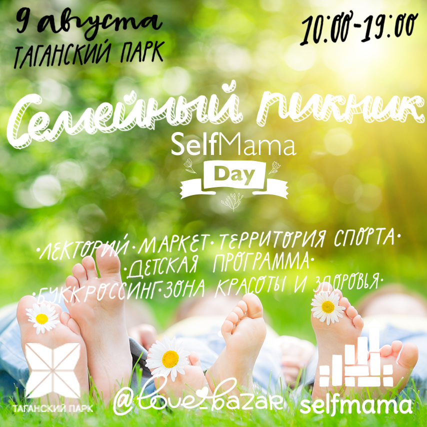 Project for moms SelfMama invites to a city picnic
