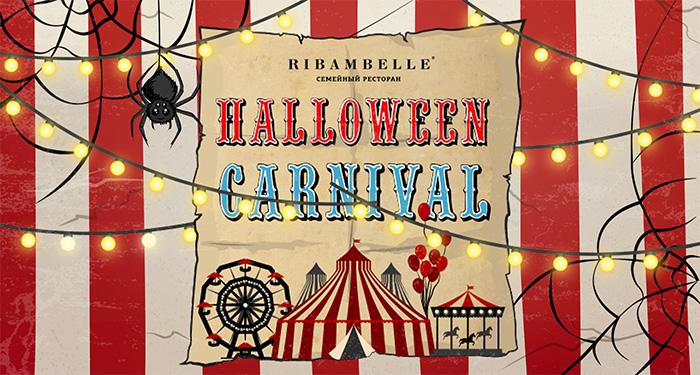 Незабываемый Хэллоуин в RIBAMBELLE