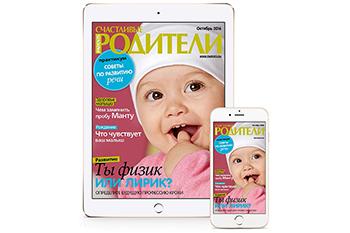 Журнал «Счастливые родители» в октябре