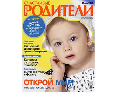 Журнал №234
