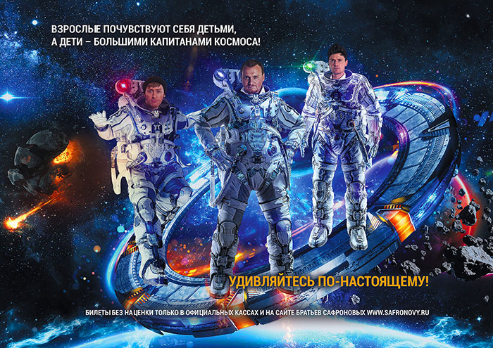The new show The Secret of the Three Planets from the Safronov Brothers