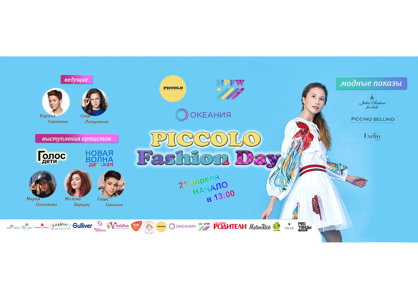 День детской моды PICCOLO Fashion Day