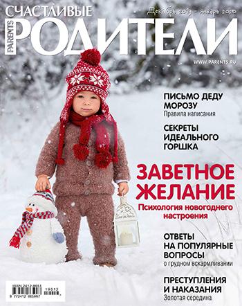«Счастливые родители» в декабре 2019—январе 2020