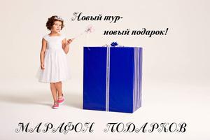 Фото №2 - МАРАФОН ПОДАРКОВ 2018