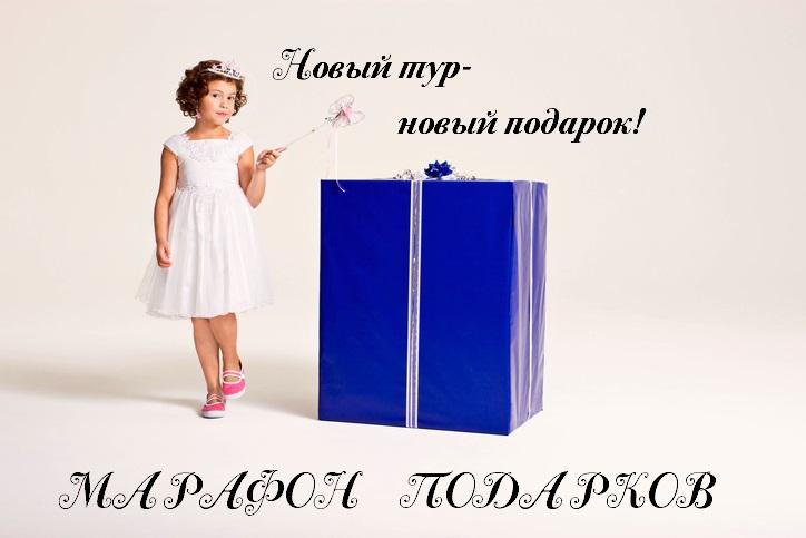 МАРАФОН ПОДАРКОВ 2018